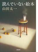 【期間限定価格】読んでいない絵本