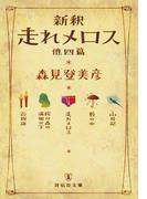新釈 走れメロス 他四篇(祥伝社文庫)