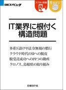 IT業界に根付く構造問題(日経BP Next ICT選書)(日経BP Next ICT選書)