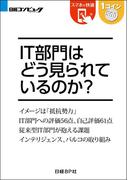 IT部門はどう見られているのか?(日経BP Next ICT選書)(日経BP Next ICT選書)
