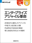 エンタープライズアジャイル革命(日経BP Next ICT選書)(日経BP Next ICT選書)