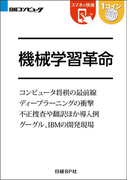 機械学習革命(日経BP Next ICT選書)(日経BP Next ICT選書)