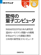 驚愕の量子コンピュータ(日経BP Next ICT選書)(日経BP Next ICT選書)