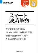 スマート決済革命(日経BP Next ICT選書)(日経BP Next ICT選書)
