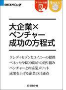 大企業×ベンチャー 成功の方程式(日経BP Next ICT選書)(日経BP Next ICT選書)