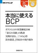 本当に使えるBCP(日経BP Next ICT選書)(日経BP Next ICT選書)