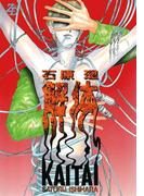 解体 KAITAI(クロフネコミックス)
