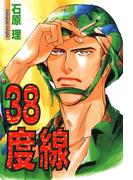 38度線(クロフネコミックス)