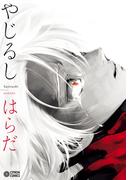 やじるし(6)(シトロンコミックス)
