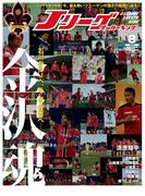 Jリーグサッカーキング2015年8月号(Jリーグサッカーキング)