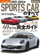 2015-2016年 スポーツカーのすべて(すべてシリーズ)