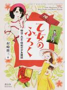 乙女のふろく 明治・大正・昭和の少女雑誌