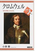 クロムウェル 「神の摂理」を生きる (世界史リブレット人)