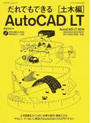 だれでもできるAutoCAD LT 土木編 (エクスナレッジムック)(エクスナレッジムック)