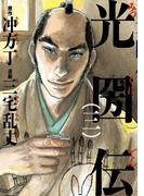 光圀伝(三)(カドカワデジタルコミックス)