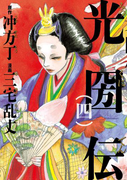 光圀伝(四)(カドカワデジタルコミックス)