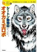 シートン動物記「オオカミ王ロボ」