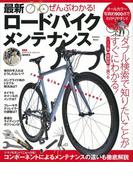 ぜんぶわかる! 最新ロードバイクメンテナンス(学研MOOK)