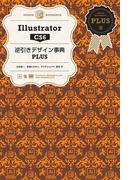 Illustrator CS6 逆引きデザイン事典PLUS