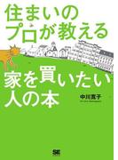 【期間限定価格】住まいのプロが教える家を買いたい人の本