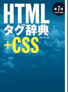 HTMLタグ辞典 第7版 +CSS