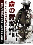 9.11アメリカ同時多発テロもう一つの真実 命の賛歌 ニューヨーク市消防局32分署(BUYMA Books)