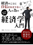 経済のことに自信があまりない人の為の経済学入門【要約版】(BUYMA Books)