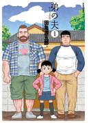 弟の夫 : 1(アクションコミックス)