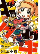 ギグガキ(アクションコミックス)