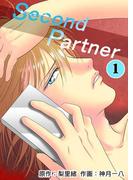 Second Partner : 1(ジュールコミックス)