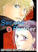 Second Partner : 2(ジュールコミックス)