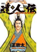 達人伝 ~9万里を風に乗り~ 9(アクションコミックス)