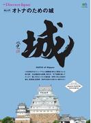別冊Discover Japan 再入門 オトナのための城(別冊Discover Japan)