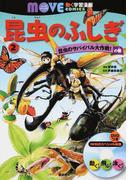 昆虫のふしぎ 2 昆虫のサバイバル大作戦!の巻 (講談社の動く学習漫画MOVE COMICS)