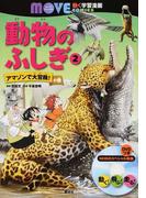 動物のふしぎ 2 アマゾンで大冒険!の巻 (講談社の動く学習漫画MOVE COMICS)
