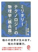 ミリタリーテクノロジーの物理学〈核兵器〉 (イースト新書Q)(イースト新書Q)