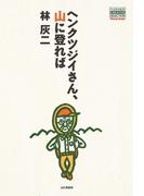 【オンデマンドブック】ヘンクツジイさん、山に登れば (YAMAKEI CREATIVE SELECTION Pioneer Books(NextPublishing))