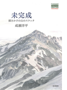 【オンデマンドブック】未完成 (YAMAKEI CREATIVE SELECTION Pioneer Books(NextPublishing))