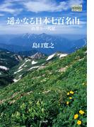 【オンデマンドブック】遥かなる日本七百名山 (YAMAKEI CREATIVE SELECTION Frontier Books(NextPublishing))
