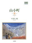 【オンデマンドブック】山小町 (YAMAKEI CREATIVE SELECTION Frontier Books(NextPublishing))