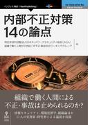 【オンデマンドブック】内部不正対策 14の論点 (NextPublishing)