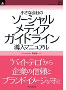 【オンデマンドブック】小さな会社のソーシャルメディアガイドライン導入マニュアル (NextPublishing)