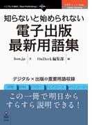 【オンデマンドブック】知らないと始められない電子出版最新用語集 (OnDeck Books)