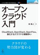 【オンデマンドブック】オープンクラウド入門 (Cloudシリーズ(NextPublishing))