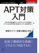 【オンデマンドブック】APT対策入門 (Securityシリーズ(NextPublishing))