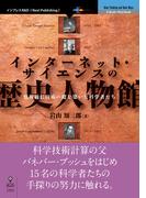 【オンデマンドブック】インターネット・サイエンスの歴史人物館