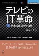 【オンデマンドブック】テレビのIT革命(上) (NextPublishing)