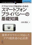 【オンデマンドブック】アプリビジネスで転ばないためのスマートフォンプライバシーの基礎知識 (NextPublishing)