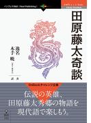 【オンデマンドブック】田原藤太奇談 (OnDeck Books)