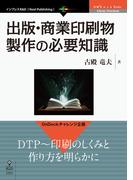 【オンデマンドブック】出版・商業印刷物製作の必要知識 (OnDeck Books)